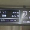 2018.10.06 【LSE引退1週間前!!】小田急LSE『М78星雲号』、現美新幹線が上野駅入線