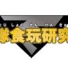 【戦隊食玩研究所 report.8】戦隊アクションフィギュア 勇動#2登場!