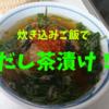 炊き込みご飯のしめや朝ごはんに 揚げ焼きおにぎりのだし茶漬け!!