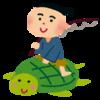 ジョジョの奇妙な浦島太郎
