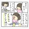 地雷【1歳11ヶ月】