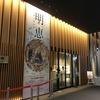 鳥獣人物戯画(後期)&東京都交響楽団大阪特別公演