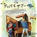 映画「グッバイ・サマー」(DVD)