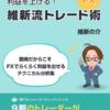 📚 株取引に役立つオススメの本 5.21