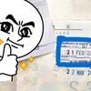 タイ・バンコク入国時にスタンプミス。ビザの日付間違いでイミグレーションオフィスに行ってきた話【場所・方法まとめ】