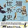 読書メモ:『猫の世界史』