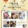 町田東急ツインズ出店ありがとうございました!土曜日は平塚ラスカ出店です