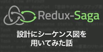 redux (redux-saga) の設計にシーケンス図を用いてみた話