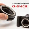 【CR-EF-EOSR】EOS RでEFレンズを使うマウントアダプター