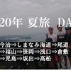 【2020夏】しまなみ海道・ちょっと自転車で2000kmを9日で走ってきた【Part9】