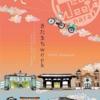 歴史と新しい文化が交わる街で開催【奈良きたまちweek】(奈良市)
