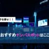 【渋谷ナンパ】渋谷でナンパを成功できるおすすめナンパスポットはここだ!!