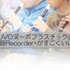 ソプラノリコーダーで苦戦中。そんな時に出会ったNUVO ヌーボ プラスチック製管楽器 Recorder+これがすごくいい!