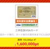 【高騰中】初年度年会費無料で16000円分のポイント! 三井住友VISA