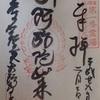 神宝山 大福田寺 (桑名)  節分祭 ~ 福豆争奪戦 part1