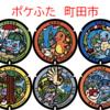 ポケふた|東京都町田市のマンホール6個|場所まとめ