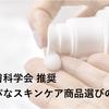 コスパの良いスキンケアのコツ|米国皮膚科学会 推奨