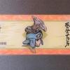 『新作歌舞伎 風の谷のナウシカ』を観ました(^_^)/(新橋演舞場)
