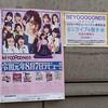 BEYOOOOONDS 令和元年8月7日デビュー!!
