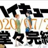 【ジャンプ】ハイキュー!! 2020年7月20日 完結! 8年半の連載にピリオド・・古舘春一先生お疲れさまでした。