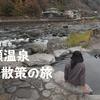 【YouTube】天ケ瀬温泉湯巡り散策の旅/大分の温泉街は魅力の宝庫/共同露天湯堪能/モリVlog