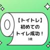 【トイトレ】初めてのトイレ成功!【3歳】