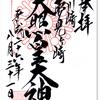 天照皇大神の御朱印(神奈川・川崎市)〜カミとカメとゼブラが共有するユメ