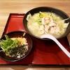 【金沢 ハチバン ラーメン】「野菜ゆず塩らーめん」8番らーめん泉が丘店