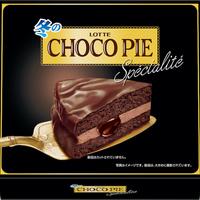 【数量限定】大きさ13倍!?みんな大好きチョコパイがスペシャル仕様になってた件