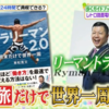 リーマントラベラー、ヒルナンデス!に再登場!!!