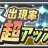 【妖怪ウォッチぷにぷにガシャ】SSS『玄冬』出現率超アップ!(2019/4/19~4/21)