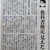 日本の政府審議会に中国共産党の工作員(日本人エージェント)が入り込んでいる