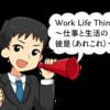 ☆006.Work Life Things~仕事と生活の彼是(あれこれ)~