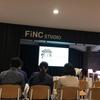 【レポート】finc主催の「トップクリエイターたちが語るクリエイティブの今と未来」に参加してきた話