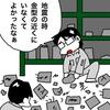 No.1619 東日本大震災後の会社の地震対策がめちゃくちゃ酷い!