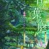 「言の葉の庭」のちょっとした感想。【新海誠】【ネタバレなし】2019.8.13