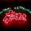 炭焼きレストランさわやかで手軽に割引が受けられる静銀セゾンカードを紹介