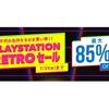 アーケードアーカイブスが多数半額!SNK作品が75%OFF!PSストアで「PlayStation Retro RETROセール」「SNK BRAND 40TH ANNIVERSARY SALE」など多数セール開催中!