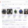 【画像あり】検索の仕方が不安な人に検索マニアの検索を公開!