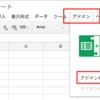 Google AnalyticsのDAUデータをスプレッドシートに自動インポートして、さらにSlackに通知する