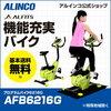 プログラムバイク AFB6216Gの予約ができるお店