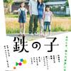 07月14日、佐藤大志(2021)