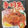 スガキヤ 手羽先のたれ「愛知県内のスーパー」