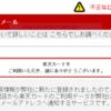 2018/05/11 『カード利用のお知らせ』の調査