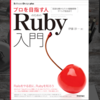 「プロを目指す人のためのRuby入門」のプレゼント当選結果を発表しました