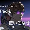 iPad Proがシルクスクリーン印刷で使える時代に!