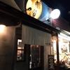 【今週のラーメン1820】 東京味噌らーめん 鶉 (東京・武蔵境) 味噌つけ麺・大盛り