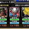 level.1178【ウェイト140・黒い霧】第45回闘技場チャレンジカップ3日目