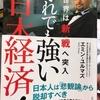 「それでも強い日本経済」を読む。トルコリラ運用では参考になるトルコ出身のエコノミスト。1月の収支。