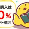 電子書籍ストア「BOOK☆WALKER」なら新規会員登録&購入で50%のポイントが還元